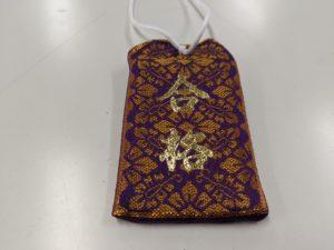 オリジナルお守り袋