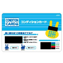 簡易体温計コンディションカード