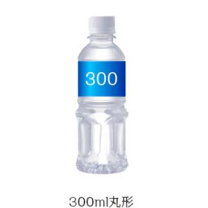 オリジナルボトル ミネラルウォーター 300ml